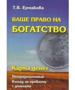 "Ермакова Т. ""Ваше право на богатство. Карма денег"""