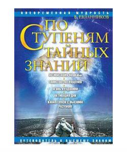 Евланников В. «По ступеням тайных знаний»