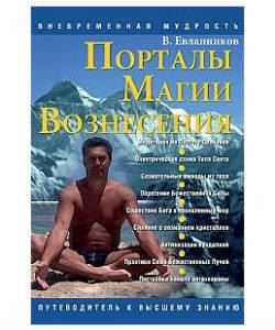 Евланников В. «Порталы Магии Вознесения»