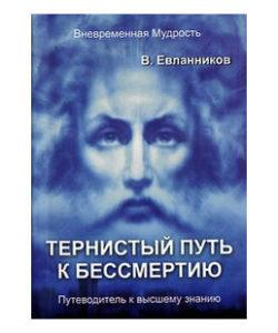 Евланников В. «Тернистый путь к бессмертию»