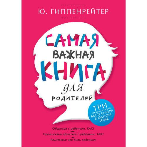 Самая Важная книга для Родителей Ю Гиппенрейтер
