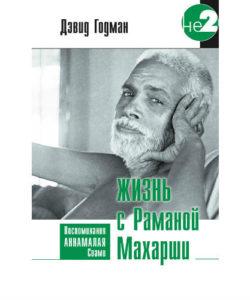 Годман Д. «Жизнь с Раманой Махарши»