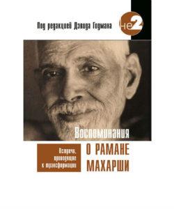 Годман Д. «Воспоминания о Рамане Махарши»
