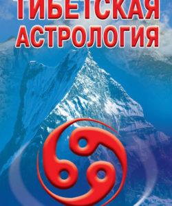 """Гофман О. """"Тибетская астрология"""""""