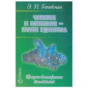 Гоникман Э.И. «Человек и кристалл — грани единства»