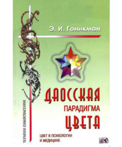 Гоникман Э.И. «Даосская парадигма цвета» Книга 2