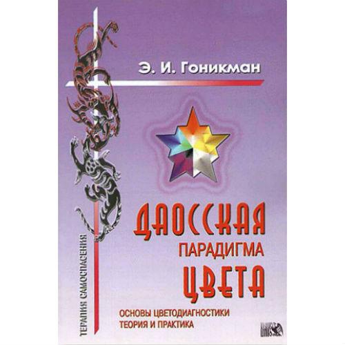 Гоникман Э.И. «Даосская парадигма цвета» Книга 1