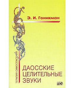 Гоникман Э.И. «Даосские целительные звуки»