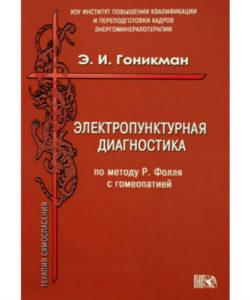 Гоникман Э.И. «Электропунктурная диагностика»