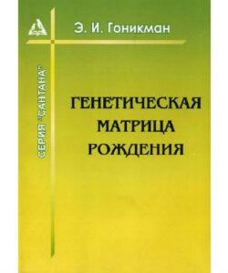 Гоникман Э.И. «Генетическая матрица рождения»