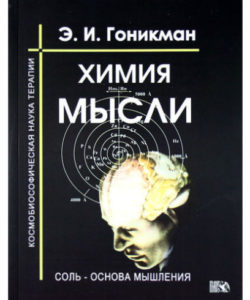 Гоникман Э.И. «Химия мысли»