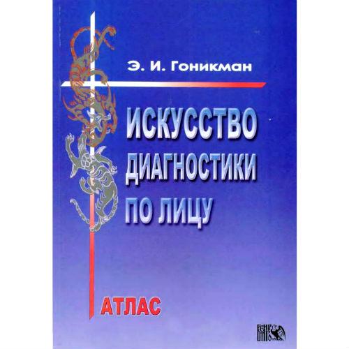 Гоникман Э.И. «Искусство диагностики по лицу»