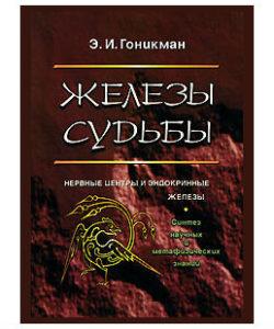 Гоникман Э.И. «Железы судьбы»