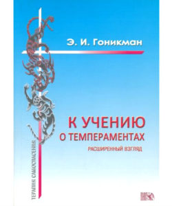 Гоникман Э.И. «К учению о темпераментах»