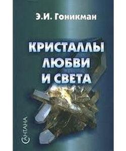Гоникман Э.И. «Кристаллы любви и света»