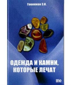 Гоникман Э.И. «Одежда и камни, которые лечат»