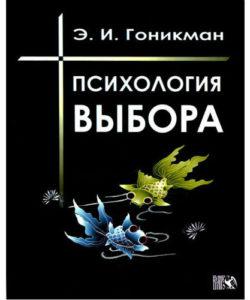Гоникман Э.И. «Психология выбора»