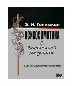 Гоникман Э.И. «Психосоматика в восточной медицине»