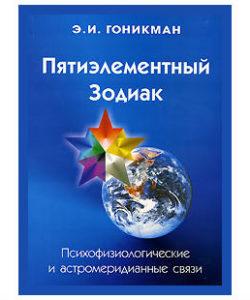 Гоникман Э.И. «Пятиэлементный Зодиак»