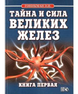 """Гоникман Э.И. """"Тайна и сила великих желез"""" Книга 1"""