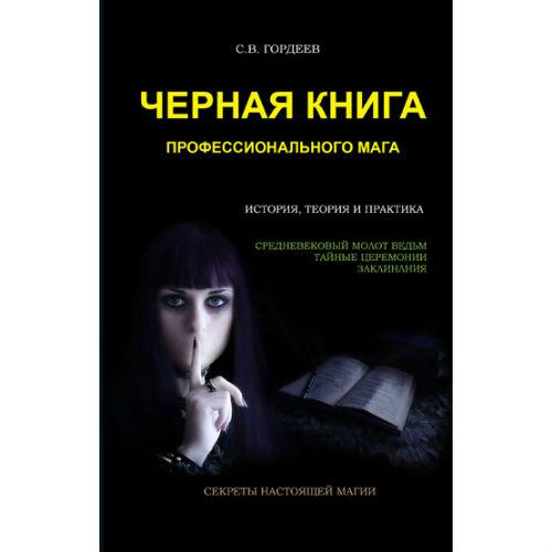 КНИГА С.В.ГОРДЕЕВА/АЛХИМИЯ СКАЧАТЬ БЕСПЛАТНО