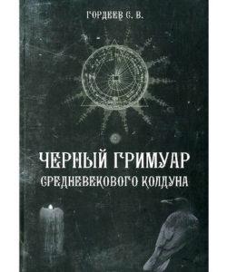 Гордеев С.В. «Черный Гримуар средневекового колдуна»