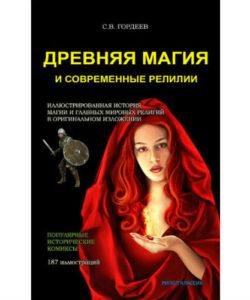 Гордеев С.В. «Древняя магия и современные религии»