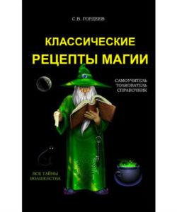 Гордеев С.В. «Классические рецепты магии»