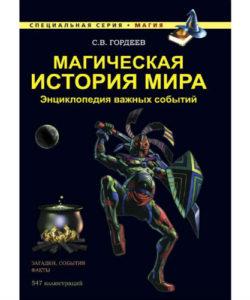 Гордеев С.В. «Магическая история мира»