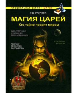 Гордеев С.В. «Магия царей»