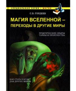 Гордеев С.В. «Магия Вселенной — переходы в другие миры»