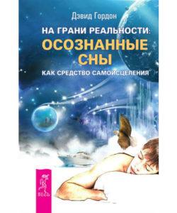 Гордон Д. «На грани реальности: осознанные сны как средство самоисцеления»