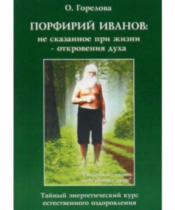Горелова О. «Порфирий Иванов»