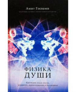 Амит Госвами «Физика души»