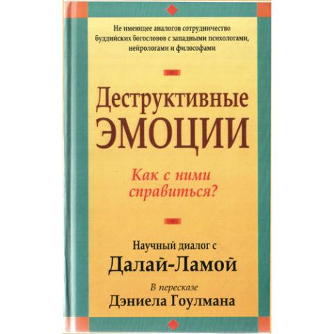 Гоулман Д. «Деструктивные эмоции»