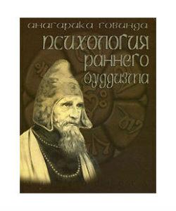 Анагарика Говинда «Психология раннего буддизма»