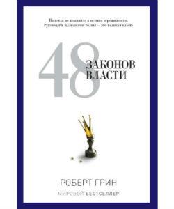Грин Р. «48 законов власти»