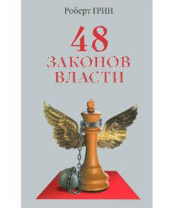 """Грин Р. """"48 законов власти"""""""