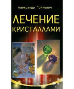 """Гриневич А. """"Лечение кристаллами"""""""