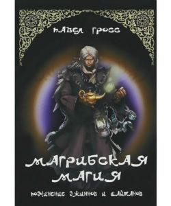 Гросс П. «Магрибская магия»