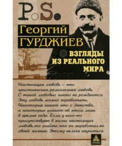 """Гурджиев Г. """"Взгляды из реального мира"""""""