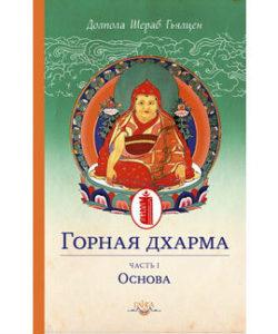 Долпола Шераб Гьялцен «Горная дхарма»