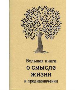 """Жалевич А. """"Большая книга о смысле жизни и предназначении"""""""