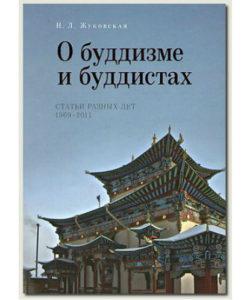 Жуковская Н.Л. «О буддизме и буддистах»