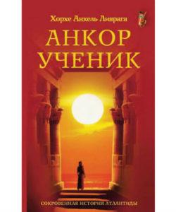 Ливрага Х. «Анкор-ученик»