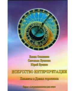Осипенко Е. «Планеты в Домах гороскопа»