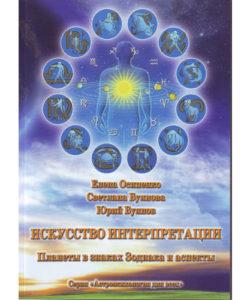 Осипенко Е. «Планеты в знаках Зодиака и аспекты»