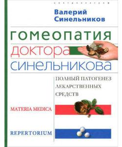 Синельников В. «Гомеопатия доктора Синельникова»