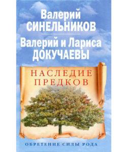 """Синельников В. """"Наследие предков"""""""