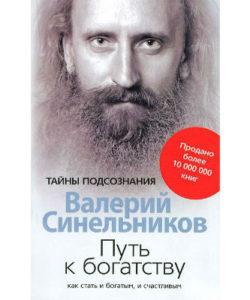 """Синельников В. """"Путь к богатству"""""""